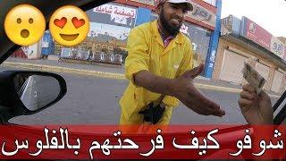 تجربة اجتماعية...ردة فعل عمال النظافه بالصدقه!!!