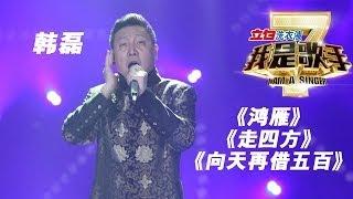 我是歌手-第二季-第13期-韩磊《鸿雁》+《走四方》+《向天再借五百》-【湖南卫视官方版1080P】20140404