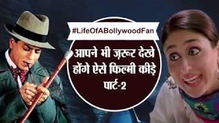 Bollywood: आपने भी देखे होंगे ऐसे फिल्मी कीड़े Part 2 | Dainik Bhaskar