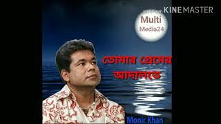 tumar premer adalote|monir khan|Multimedia24