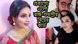 দেখুন রাজ-শুভশ্রীর বিশেষ বিয়ের কার্ড,জানুন বিস্তারিত|Raj chakraborty & Subhasree Ganguly  marriage