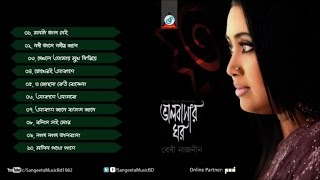images Baby Naznin Valobashar Ghor Full Audio Album Sangeeta