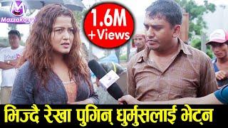 Rekha Thapa & Dhurmus    पानीमा भिज्दै जब रेखा पुगिन् धुर्मुसलाई भेट्न    Mazzako TV