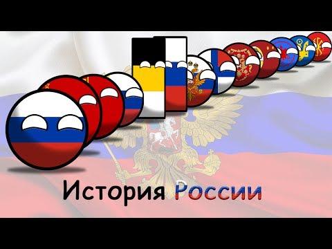 Xxx Mp4 COUNTRYBALLS История России The History Of Russia 3gp Sex