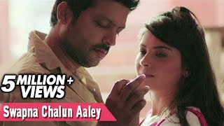 स्वप्न चालून आलेय | Swapna Chalun Aaley | Full Video Song | Sonu Nigam, Sayali Pankaj | Classmates