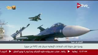 روسيا تصدر تقريرا مصورا لتوثيق عمليتها العسكرية في سوريا