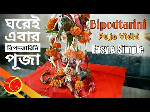 Xxx Mp4 Bipodtarini Puja Vidhi And Mantra Easy And Simple Ghat Stapana Vidhi Easy And Simple Bipodtarini 3gp Sex