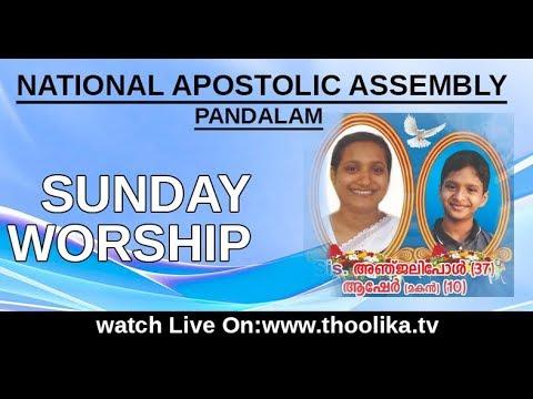 Xxx Mp4 National Apostolic Assembly SUNDAY WORSHIP 12 08 2018 3gp Sex