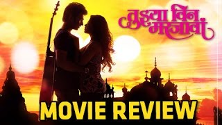 Tujhya Vin Mar Javaan - Marathi Movie Review - Prarthana Behere, Vikas Patil