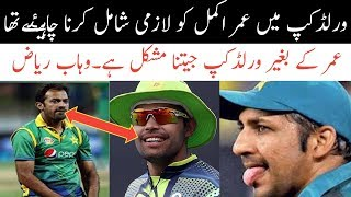 Wahab Riaz Interview About Umer Akmal