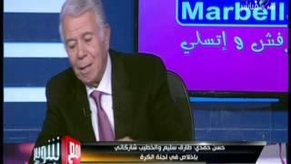 مع شوبير - شاهد حسن حمدي يرفض باصرار الاجابة علي سؤال شوبير