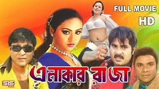 ELAKER RAJA | Bangla Movie Full HD | Alek | Amit Hasan | Nodi | Misha | SIS Media