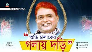 Oti Chalaker Golai Dori   অতি চালাকের গলায় দড়ি   Harun Kisinjar   Bangla Koutuk 2017   Sangeeta