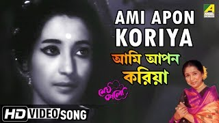 Ami Apon Koriya | Megh Kalo | Bengali Movie Song | Asha Bhosle