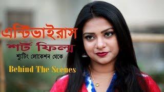 Behind The Scenes Part 2 End | Antivirus Short Flim | Sanita Rahman | Shahnewaz Ripon