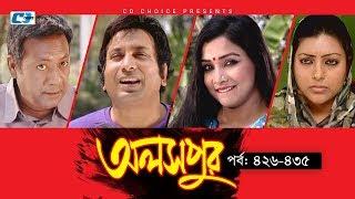 Aloshpur | Episode 426-435 | Fazlur Rahman Babu | Mousumi Hamid | A Kha Ma Hasan