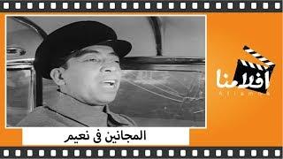 الفيلم العربي - المجانين فى نعيم - بطولة اسماعيل يس ورشدى اباظة وشويكار