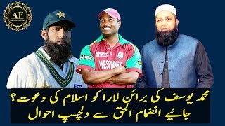 Crickter Muhammad Yousaf Given dawah of Islam to Brain Lara ? Inzamam ul Haq new bayan 28 oct 2018