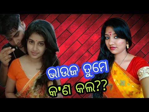 Xxx Mp4 Bhauja Tume Kan Kala Odia Comedy New Ratha Jatra 2018 Odia Khati News Fuse Video 3gp Sex