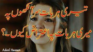 2 line best urdu poetry|Heart Touching Sad Poetry|Sad Urdu Poetry|Amazing urdu poetry|