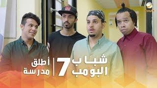 مسلسل شباب البومب 7 - الحلقه الثالثة عشر