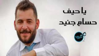 الفنان حسام جنيد 2017 - يا حيف يا ابني تنجرح سوريا