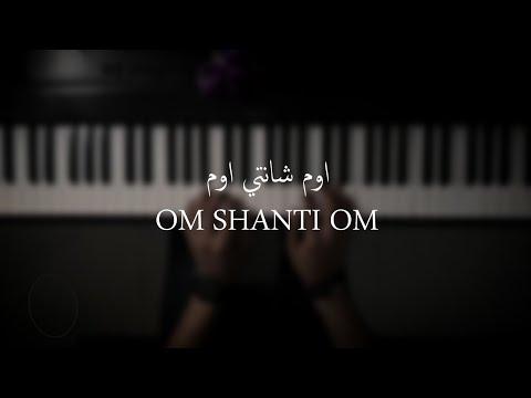 موسيقى بيانو اوم شانتي اوم Om shanti Om عزف علي الدوخي