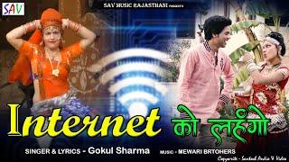 राजस्थान की गोरी नागौरी और अनीता बूंदी का लाजवाब गाना - इन्टरनेट को लहँगों  -Internet Ko Lehango
