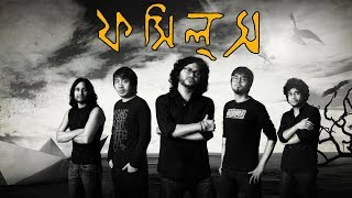 Fossils Bangla Band live performance 2017 | Rupam Islam | Fossils Songs | Full Event