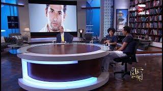 كل يوم - لقاء خاص مع الفنان عمرو سعد وأبنه رابي