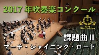 2017年度 全日本吹奏楽コンクール課題曲  II マーチ・シャイニング・ロード