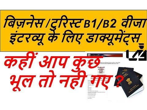 Xxx Mp4 B1 B2 Visa Documents Checklist In Hindi USA TOURIST VISA DOCUMENT CHECKLIST IN HINDI LANGUAGE 3gp Sex