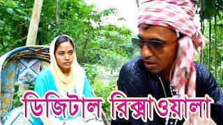 Bangla Funny Video।ডিজিটাল রিকশাওয়ালা । Digital Rickshaw Puller । Osthir rickshawala। নতুন ভাদাইমা