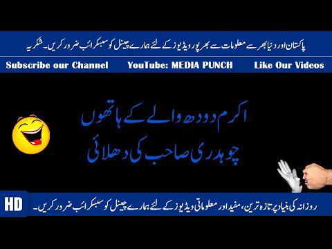 Xxx Mp4 Akram Dooh Waly K Hathon Chaudhary Ki Dhulae Pakistani Urdu Sex Story 2017 Media Punch 3gp Sex