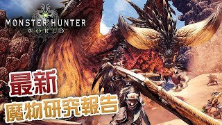 最新魔物研究報告【Monster Hunter World】