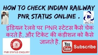 How to check Indian Railway PNR Status Online (Indian railway me PNR Kaise check Karte Hai).
