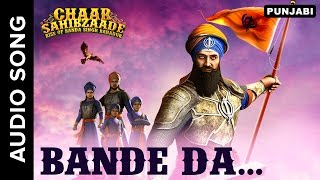 Bande Da | Full Audio Song | Chaar Sahibzaade: Rise Of Banda Singh Bahadur