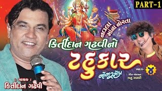 Kirtidan Gadhvi No Tahukar 4 || Kirtidan Gadhvi || Non Stop || Gujarati Garba 2016 || FULL HD VIDEO