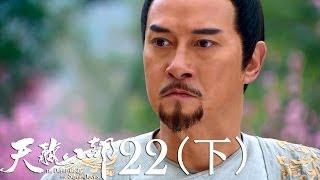 天龙八部 22 (下)段正淳力战