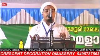 SKSSF OMASSERY മേഖല റമളാൻ പ്രഭാഷണം ഓമശ്ശേരി