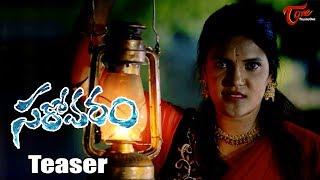 Sarovaram Movie Teaser || Anil, Nikita Bisht || #Sarovaram