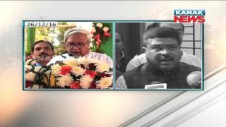 Dharmendra Pradhan On Naveen Patnaik's Remark In BJD Foundation Day