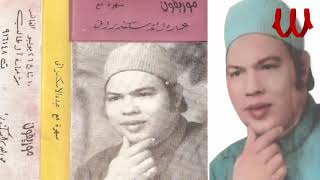 Abdo ElAskndrany -  Mawal Yale Enta 2ade / عبده الاسكندراني - ياللي انت قاضي - القديم