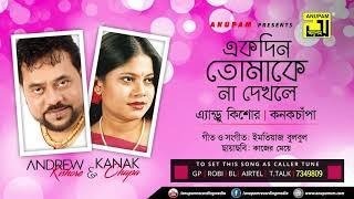 Ekdin Tomake Na Dekhle | একদিন তোমাকে না দেখলে | Andrew Kishore & Kanak Chapa