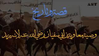 قصة وتاريخ : وصية معاوية بن ابي سفيان رضي الله عنه لإبنه يزيد