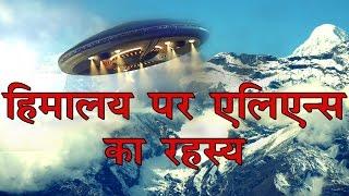 Ancient aliens | Alien on earth in hindi | हिमालय पर एलियंस का रहस्य | Aliens in hindi