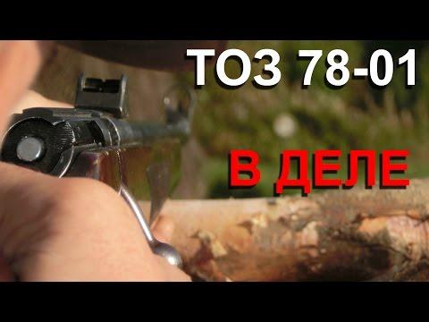ТОЗ 78 01 Первые выстрелы