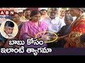 pensioners-donate-half-of-pension-for-ap-capital-in-dharmapuram--srikakulam--abn-telugu