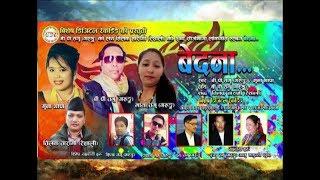 new lok dohori song 2074   Bedana  BP Tamu Gurung & Muna Thapa