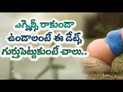 ప్రెగెన్సీని రాకుండా ఉండాలంటే ఈ డేట్స్ గుర్తుపెట్టుకుంటే చాలు.!! Safe Days To Prevent Pregnancy